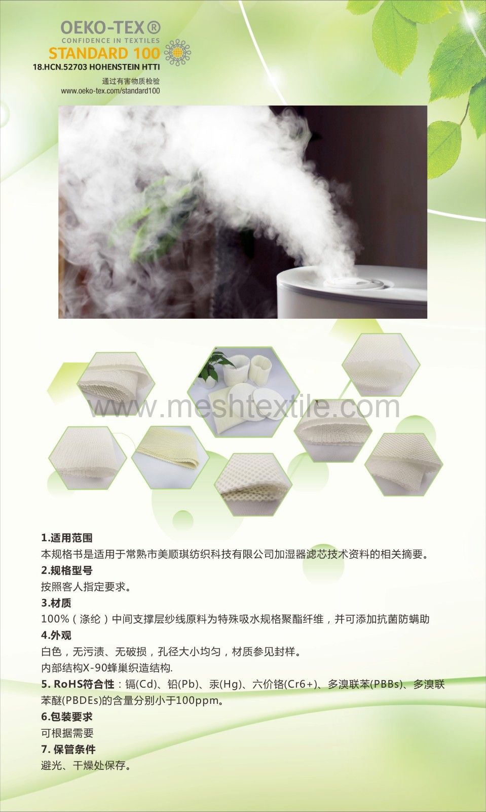 Air Purification Industry